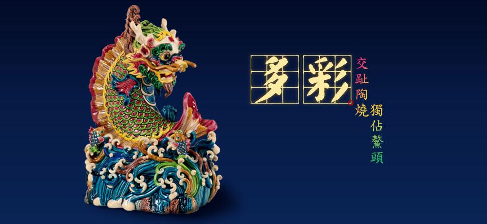 台灣國寶交趾陶